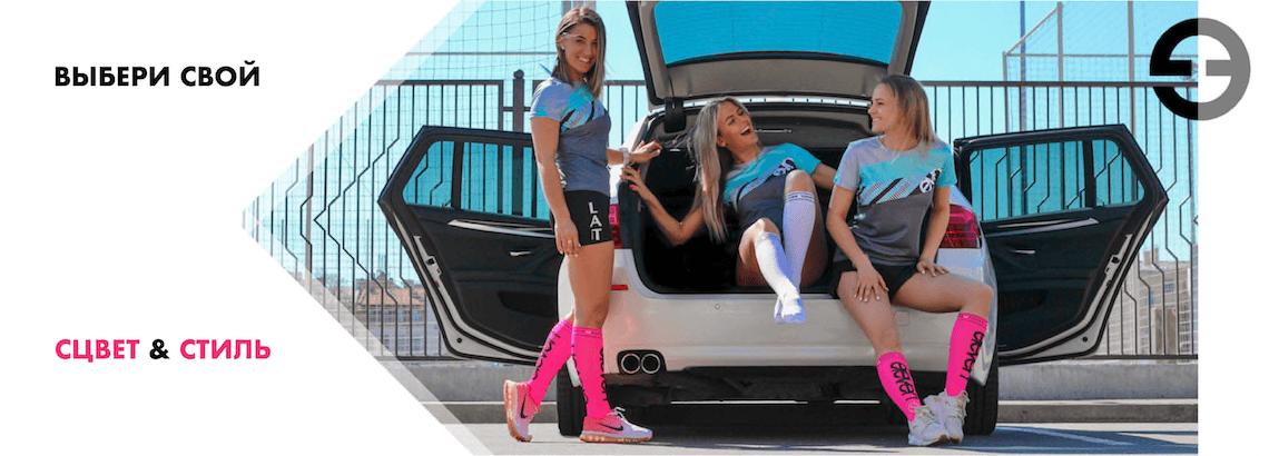 Спортивные аксессуары и одежда
