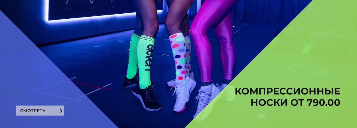 Kомпрессионные носки